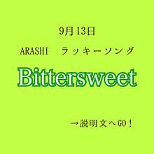 嵐/Bittersweet プリ画像