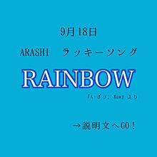 嵐/RAINBOW プリ画像