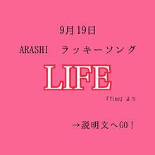 嵐/LIFE プリ画像