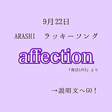 嵐/affection プリ画像