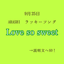 嵐/Love so sweet プリ画像
