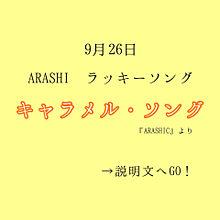 嵐/キャラメル・ソング プリ画像