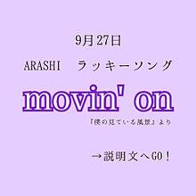 嵐/movin' on プリ画像