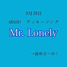 嵐/Mr. Lonely プリ画像