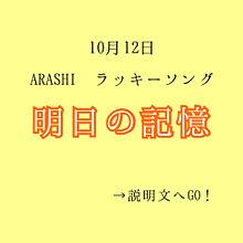嵐/明日の記憶 プリ画像