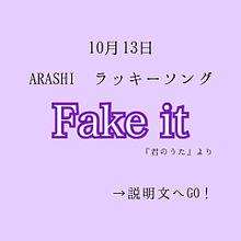 嵐/Fake it プリ画像