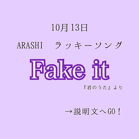 嵐/Fake itの画像(プリ画像)