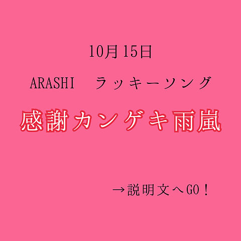 嵐/感謝カンゲキ雨嵐の画像(プリ画像)