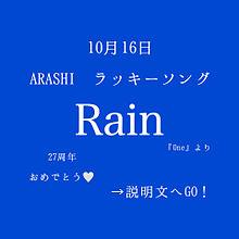 大野智/Rain プリ画像