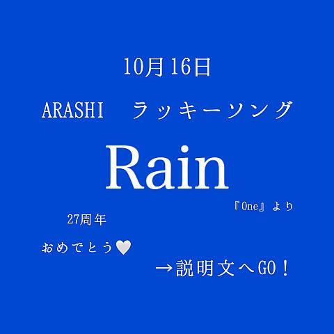 大野智/Rainの画像(プリ画像)