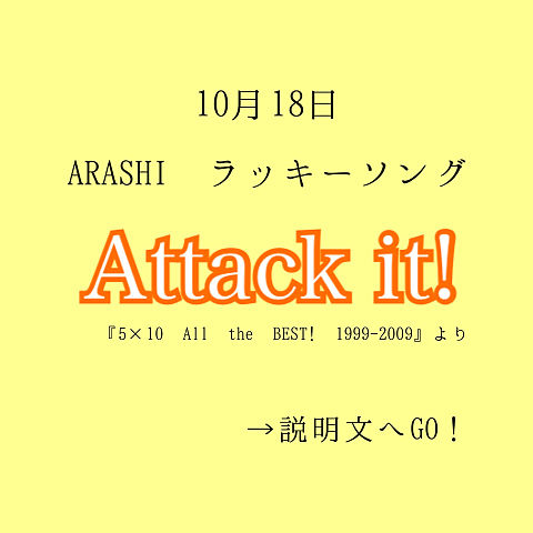 嵐/Attack it!の画像(プリ画像)