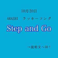 嵐/Step and Goの画像(#相葉雅紀に関連した画像)