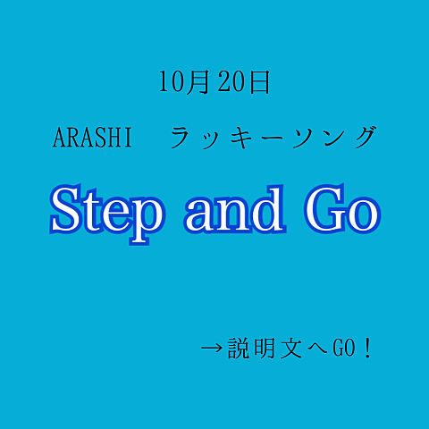 嵐/Step and Goの画像(プリ画像)