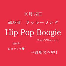 櫻井翔/Hip Pop Boogieの画像(#相葉雅紀に関連した画像)