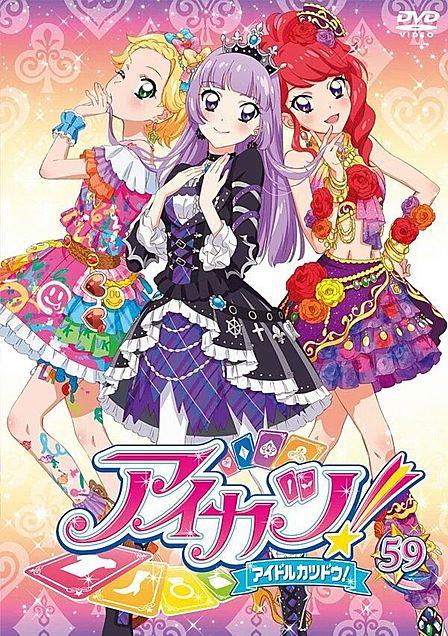 aikatsu!DVDの画像(プリ画像)