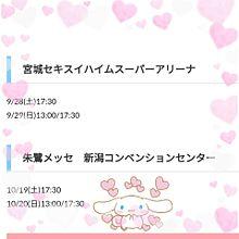 新潟⁉⁉ しかも誕生日!?!?の画像(新潟に関連した画像)