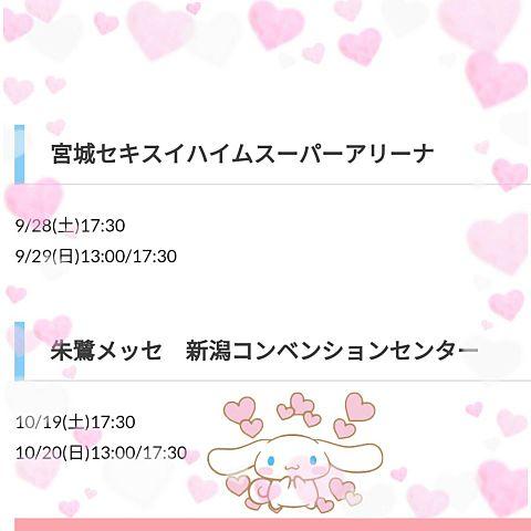 新潟⁉⁉ しかも誕生日!?!?の画像(プリ画像)