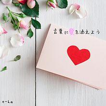 愛 ポエム画像の画像(loveに関連した画像)