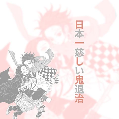 日本一慈しい鬼退治の画像(プリ画像)