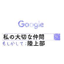 Sahaさんリクエストの画像(Googleに関連した画像)