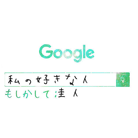 山田圭人❤️LOVEJUMPの画像 プリ画像