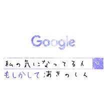 山田圭人❤️LOVEJUMPの画像(Googleに関連した画像)