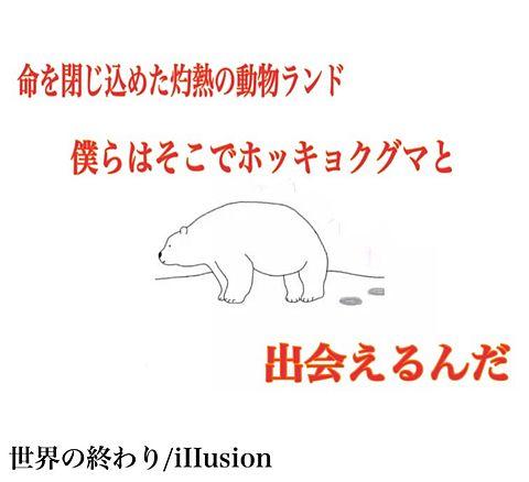 世界の終わり/iIIusionの画像(プリ画像)