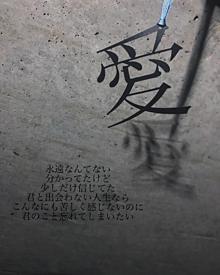 恋の画像(歌詞に関連した画像)