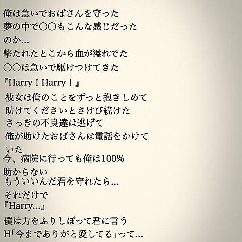 短編STORY Harry編の画像(プリ画像)