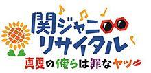 関ジャニ∞リサイタル ロゴの画像(プリ画像)