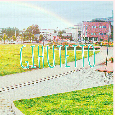 GIHUTETTOの画像(プリ画像)
