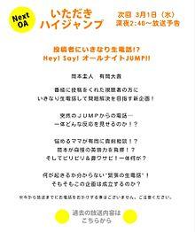 Hey!Say!JUMP 情報の画像(プリ画像)