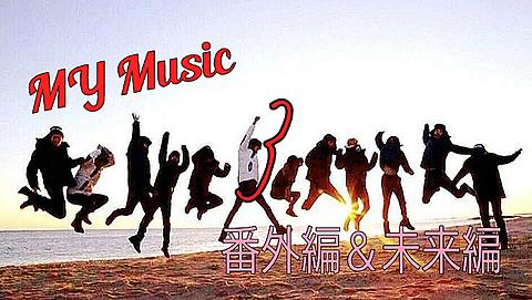 MY Musicの画像(プリ画像)