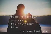 ハジ→/MAYA 僕らの生きる勇気。の画像(ハジに関連した画像)