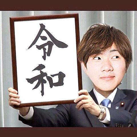 そらちぃ官房長官の画像(プリ画像)