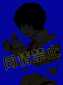 【同情禁止】→保存はポチの画像(プリ画像)
