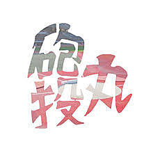 陸上愛!の画像(砲丸に関連した画像)