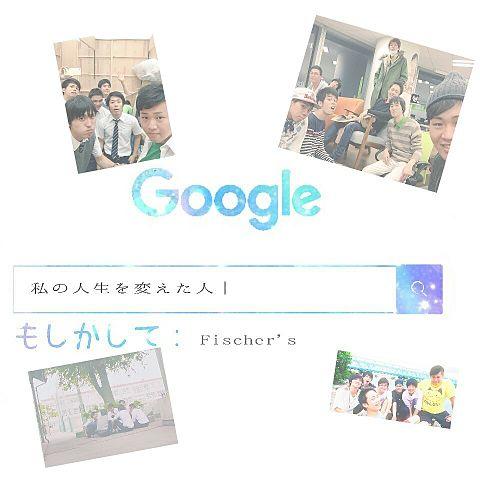 Google Fischer'sの画像(プリ画像)