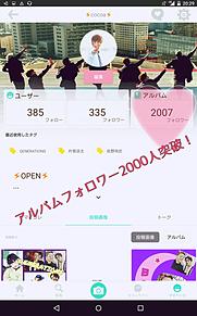 アルバムフォロワー2000人突破!
