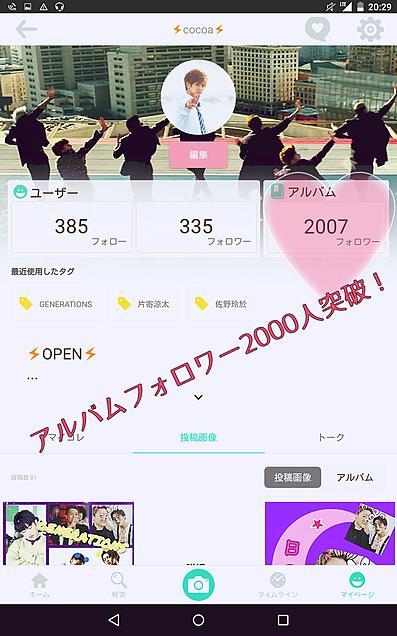 アルバムフォロワー2000人突破!の画像 プリ画像