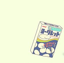 お菓子の画像(お菓子イラストに関連した画像)