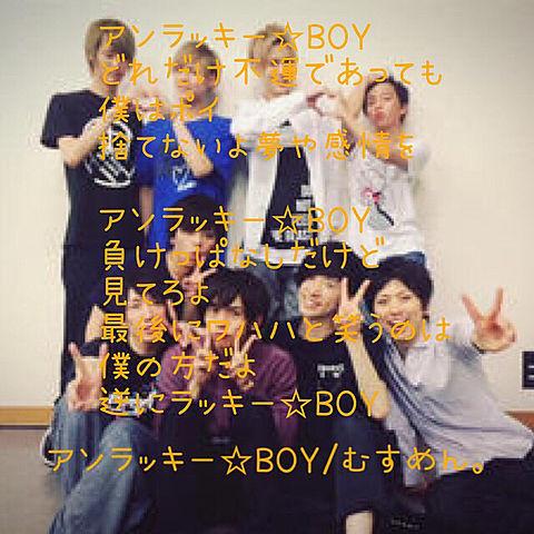 アンラッキー☆BOYの画像(プリ画像)
