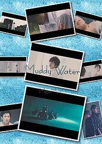 Muddy Water プリ画像