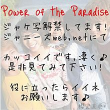 Power of the Paradiseジャケ写の画像(プリ画像)