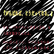 キレイゴトの画像(精神的苦痛に関連した画像)