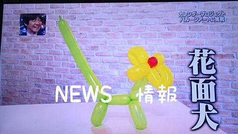 NEWS 情報の画像(プリ画像)