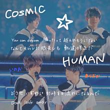 COSMIC☆HUMANの画像(エイリアンに関連した画像)