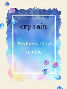 cry rainの画像(CRY-に関連した画像)
