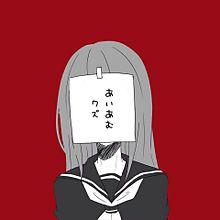 病みの画像(病み期に関連した画像)
