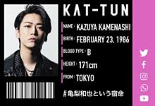 ☁️   💎ゆうあ💎様リクエスト 💗 推しカードの画像(KATーTUNに関連した画像)